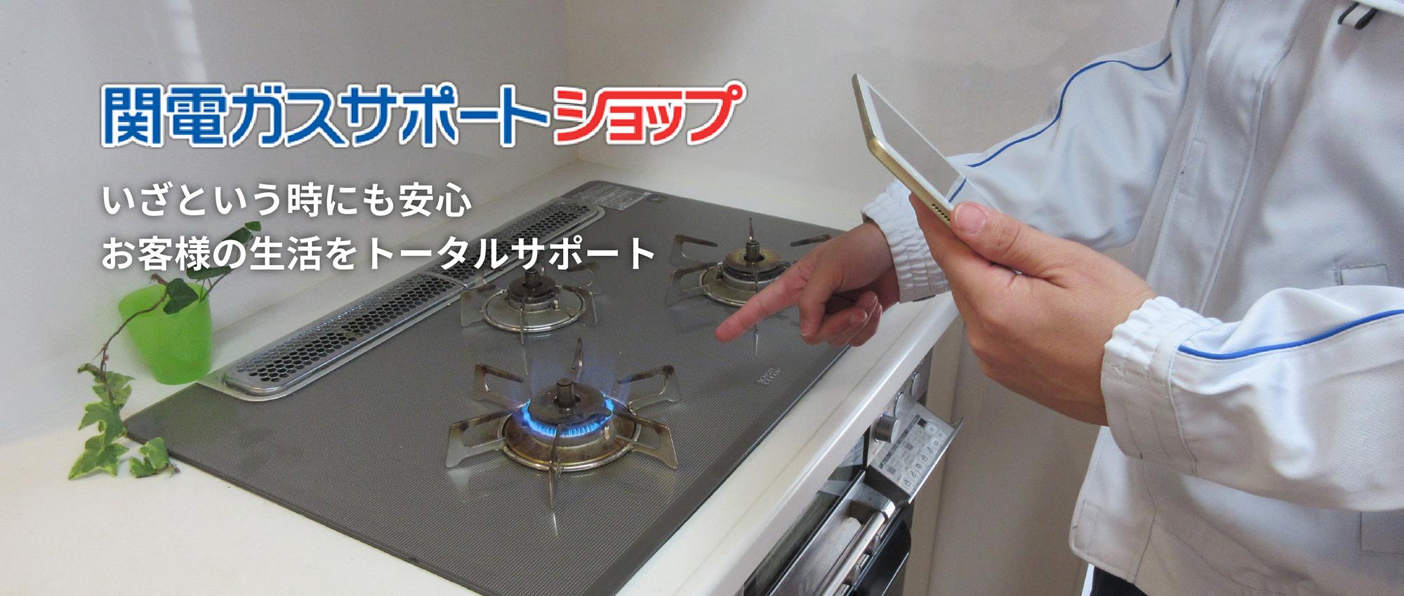 ガス 解約 関電